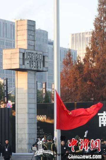 南京大屠杀死难者国家公祭日:举行下半_公祭-死难者-集会-