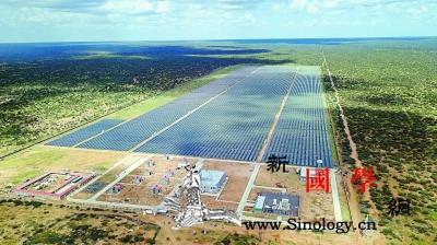 中企承建东非最大光伏电站投运_东非-加里-肯尼亚-