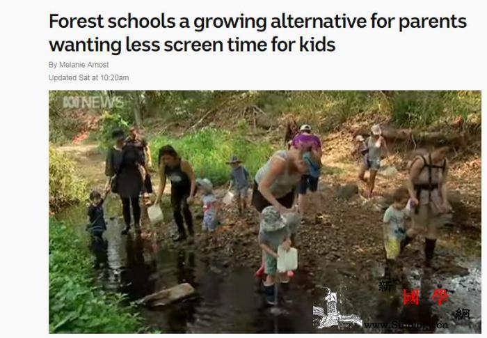 课上爬树玩水?这些家长送孩子到森林学_澳大利亚-丹麦-家长-