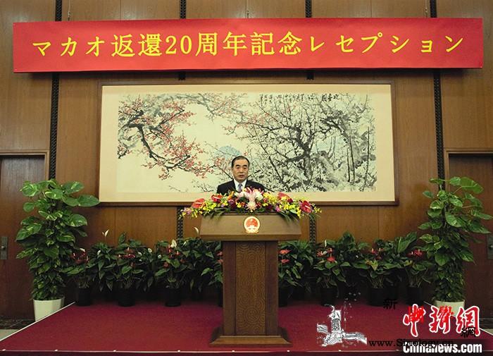 中国驻日使馆举行庆祝澳门回归20周年_澳门-东京-日本-