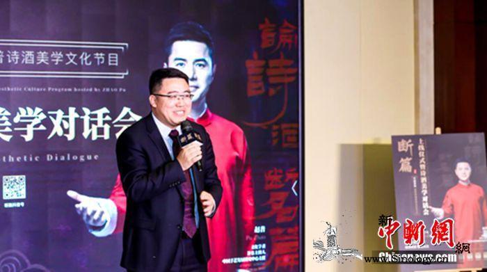 《断篇》上线仪式启动诗酒美学对话会漫_华夏-美学-北京-