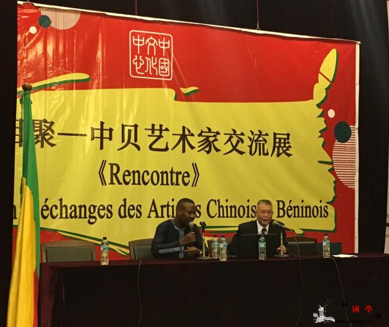 贝宁中国文化中心举行云南文化专题交流_云南省-云南-文化中心-文化交流-