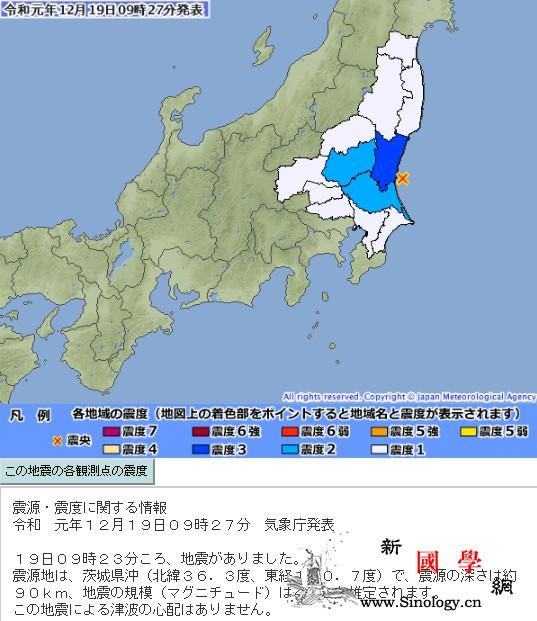 日本茨城县近海发生4.2级地震震源深_震源-里氏-日本-