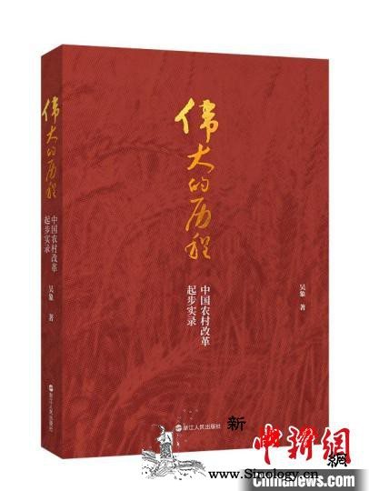 《伟大的历程——中国农村改革起步实录_包产到户-实录-起步-