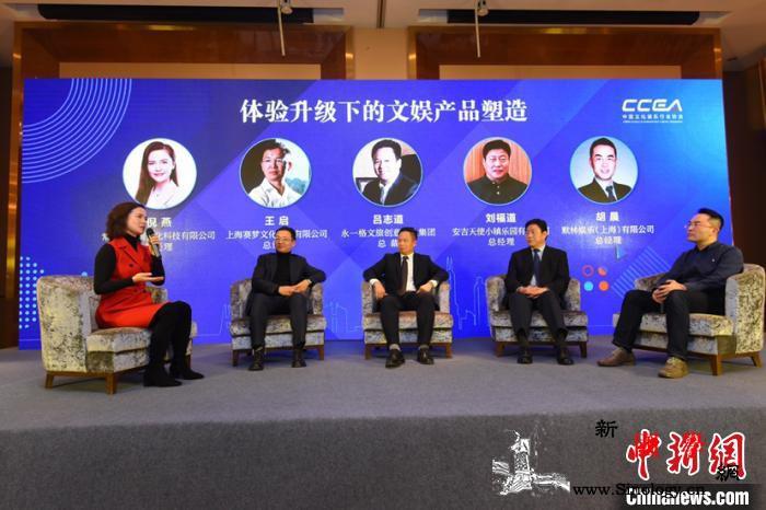 """""""中国文娱协""""旅游娱乐分会成立助推文_分会-融合-旅游-"""