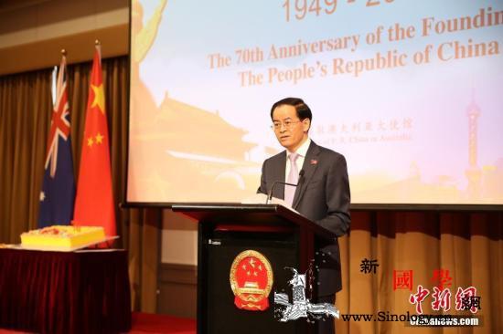 中国驻澳大利亚大使:中澳两国应相互尊_澳大利亚-堪培拉-画中画-