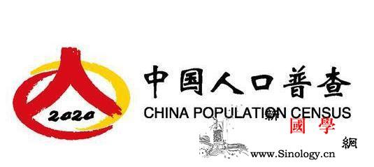 """""""中国人口普查—2020""""标志启用(_国家统计局-标志-组图-"""
