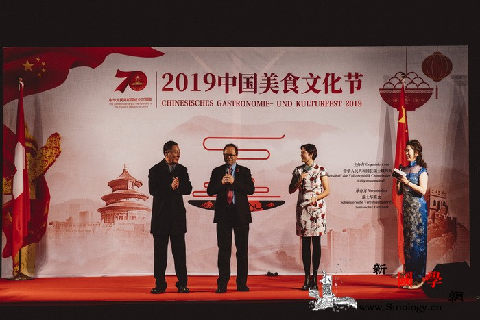 """驻瑞士使馆举办第二届""""中国美食文化节_瑞士-赫斯-活动-文化节-"""
