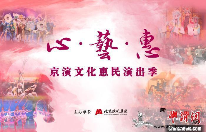 """""""心·艺·惠——京演文化惠民演出季""""_惠民-曲剧-评剧-"""