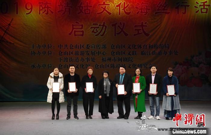 2019陈靖姑文化海丝行福州启动_闽剧-福州市-受聘-