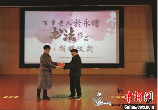 浙江百岁老人捐赠毕生书法作品于挥毫泼_书法作品-捐赠-文化部-