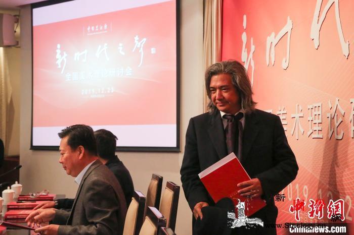 全国美术理论研讨会在中国美术馆举行_美术馆-新时代-美术-