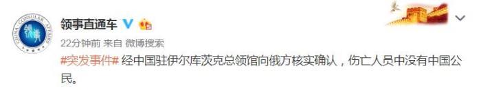 外交部领保中心:俄火灾伤亡人员中无中_画中画-领事-截图-