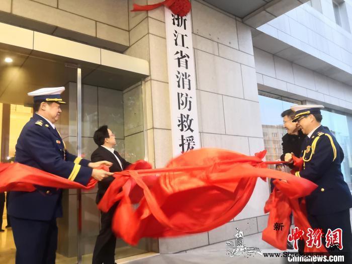 浙江省消防救援总队挂牌仪式在杭州举行_浙江省-总队-图为-