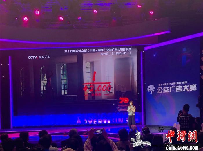 第十四届设计之都(深圳)公益广告大赛_选送-深圳-公益广告-获奖作品-