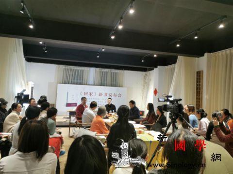《回家》新书发布会在京举行_传统文化-治国-回家-
