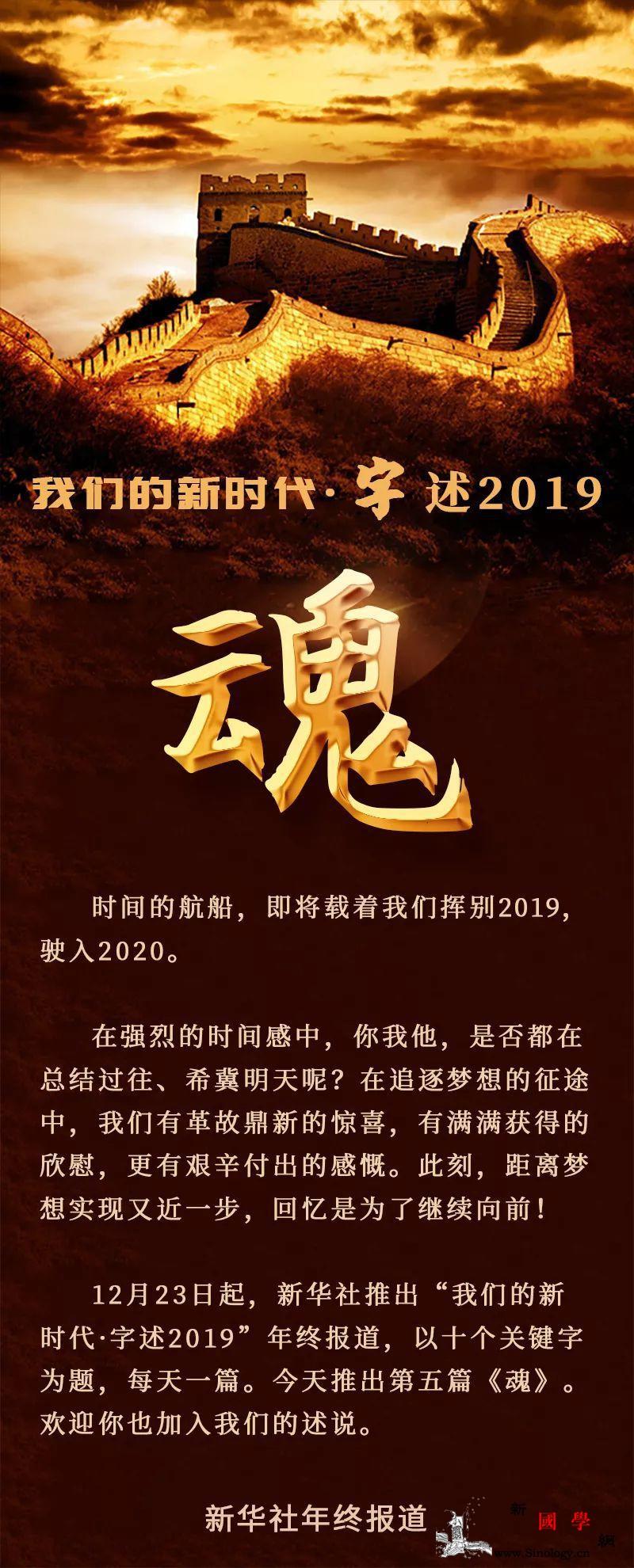 我们的新时代·字述2019丨魂_夕阳红-画中画-灯塔-