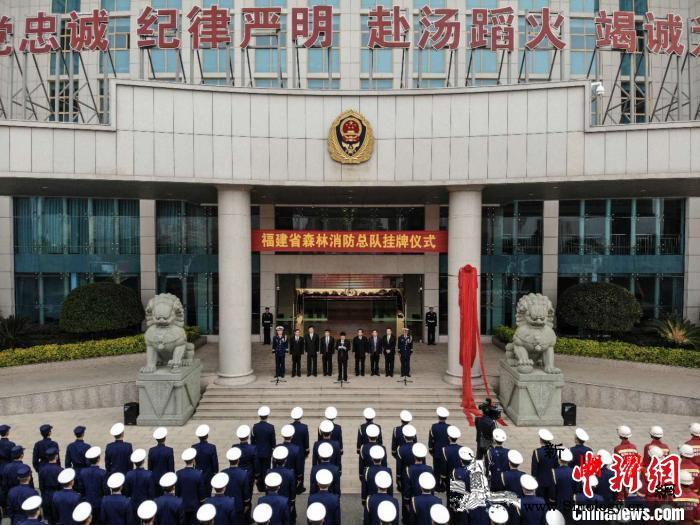 福建省森林消防总队今日正式挂牌_水利厅-南和-福建省-
