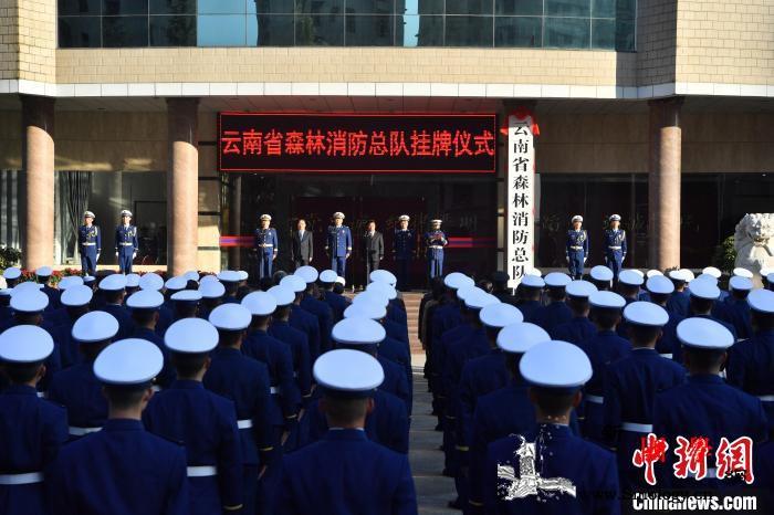 云南省森林消防总队正式挂牌_云南省-最多-总队-