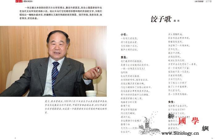 莫言出新作:约五百多行的诗体小说更_诗体-北京-饺子-