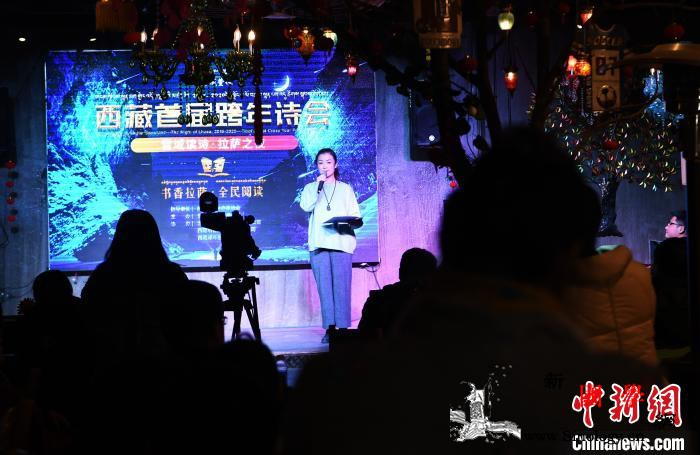 读诗展示雪域魅力西藏以别样方式跨年_拉萨-会在-西藏-