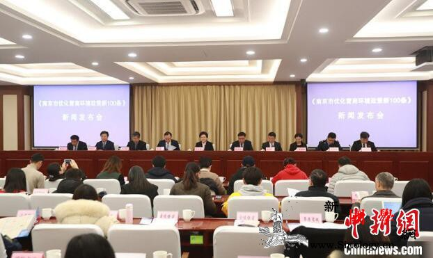 南京出台优化营商环境《新100条》:_南京-代市长-优化-