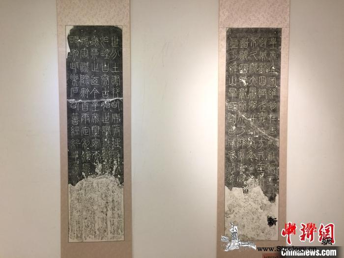 近两百件金石拓片长沙展出(图)_简牍-拓片-郑州市-