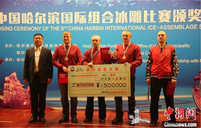 哈尔滨国际组合冰雕比赛收官:俄罗斯作_火星-组合-冰雕-俄罗斯-