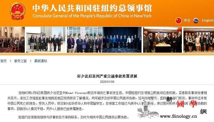 中领馆:5名华侨华人和中国留学生在美_纽约-宾夕法尼亚州-受伤-
