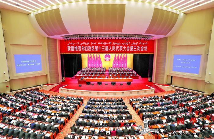 新疆维吾尔自治区十三届人大三次会议开_会堂-主席台-三次会议-