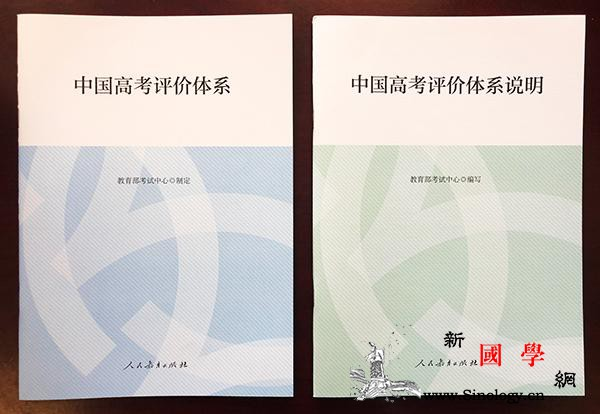 未来高考怎么考?教育部发布中国高考评_画中画-教育部-考查-