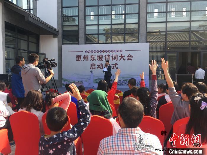 广东惠州东坡纪念馆正式开放_东坡-惠州-开馆-