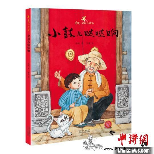儿童文学作家金波创作新绘本:为孩子勾_糖人-儿童文学-创作-
