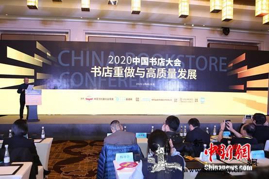 中国实体书店大数据报告首次发布深圳成_实体-重做-书店-
