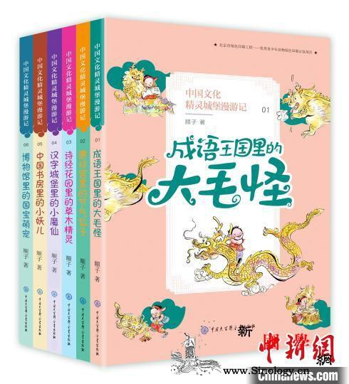 《中国文化精灵城堡漫游记》用故事活化_汉字-顺子-漫游-