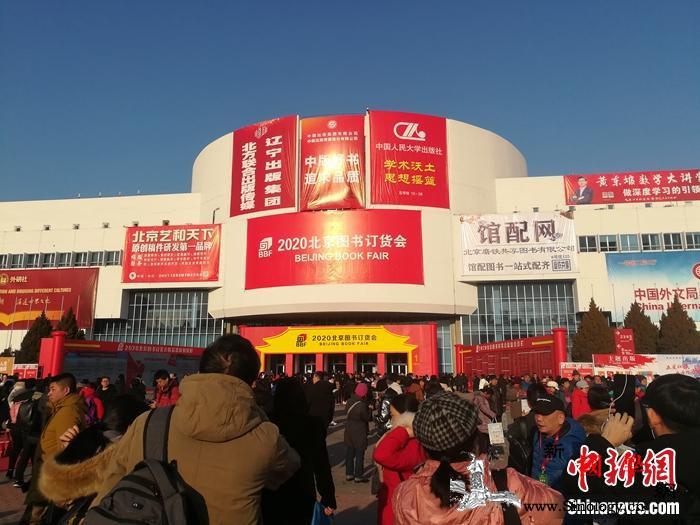 探访北京图书订货会:名家作品扎堆亮相_订货会-展台-北京-