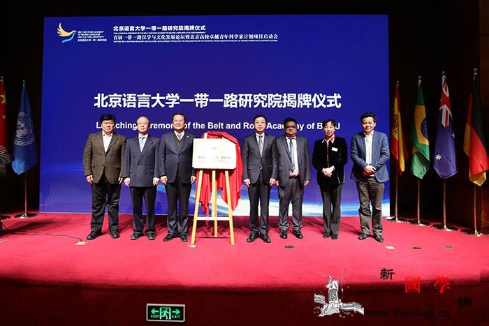 北京语言大学成立一带一路研究院聚焦_汉学-孟加拉-汉学家-北京-