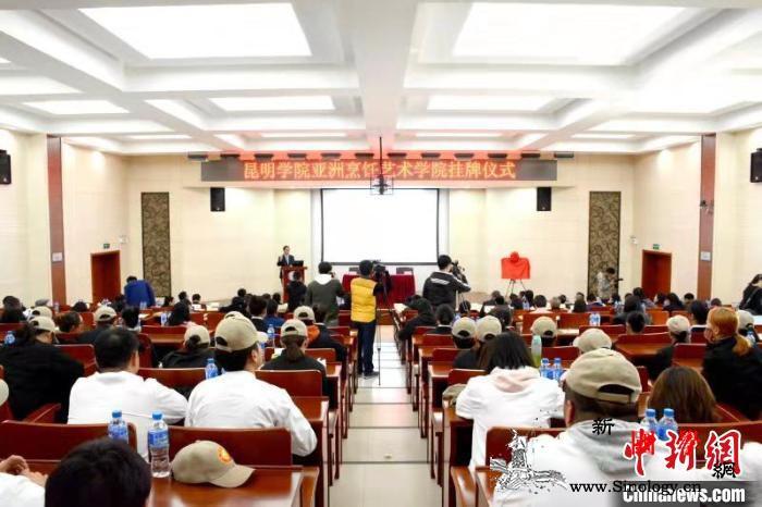 昆明学院亚洲烹饪艺术学院成立推动中国_昆明-亚洲-艺术学院-
