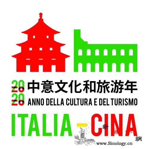 """2020""""中意文化和旅游年""""上百项精_意大利-举办-合作-活动-"""