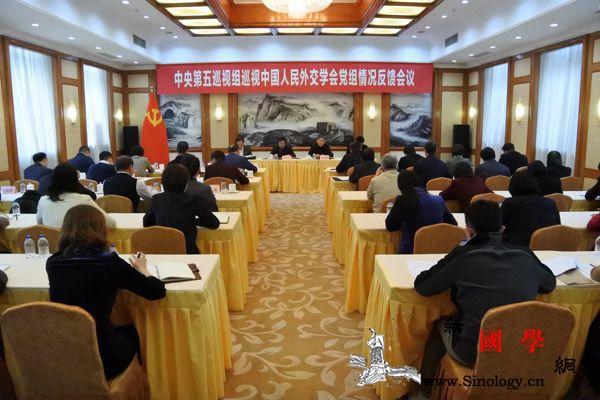 中央第五巡视组向中国人民外交学会党组_党组-巡视-整改-