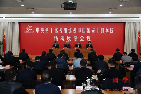 中央第十巡视组向中国延安干部学院反馈_延安-巡视-整改-