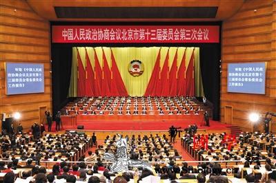 北京市政协十三届三次会议开幕市政协主_市政协-吉林-协商-