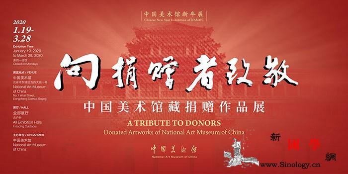 """中国美术馆用850余件作品""""向捐赠者_树人-捐赠者-美术作品-美术馆-"""
