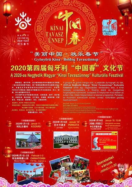 """匈牙利""""欢乐春节·中国_布达佩斯-匈牙利-文化节-欢乐-"""