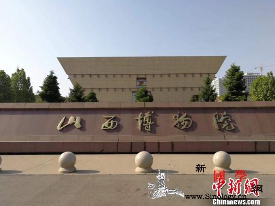 百年山西博物院首次展示院藏捐赠古代名_首次-博物院-山西-