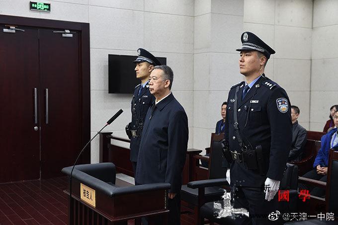 公安部原副部长孟宏伟受贿1446万元_公安部-天津市-受贿罪-