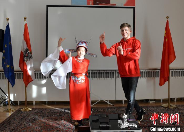 中国文化小使者走进奥地利驻华使馆传承_奥地利-友谊-琵琶-