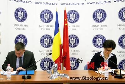 中罗签署文化保护协定_罗马尼亚-乔治-盗掘-协定-