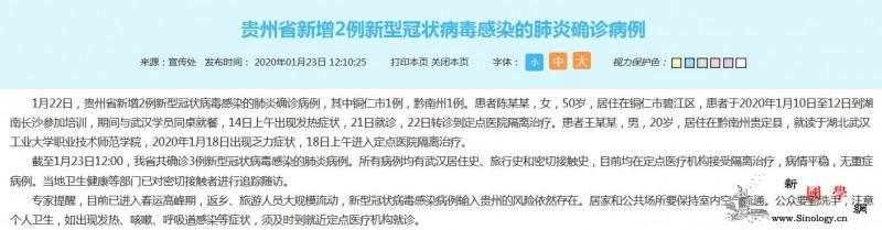 贵州省新增2例新型冠状病dupois_冠状-铜仁-贵州省-