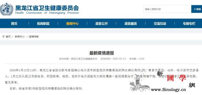 黑龙江新增1例新型冠状病dupois_冠状-哈尔滨市-黑龙江省-